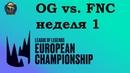 OG vs. FNC | Week 1 LEC 2019 | Чемпионат Европы LCS EU | Origen против Fnatic