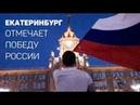Как Екатеринбург отмечал победу России в 1/8 финала