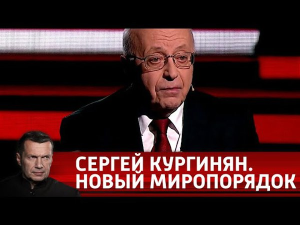 Сергей Кургинян. Большое интервью. Вечер с Владимиром Соловьевым от 16.04.18
