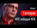 НТС победил КГБ. Армен Гаспарян - По-живому
