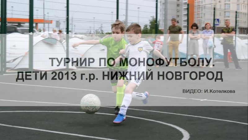 Монофутбол Н.Новгород для детей 2013 г.р. 12.05.19