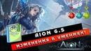 Aion 6.5 - Изменения в умениях Новые скиллы! Кто станет имбой?