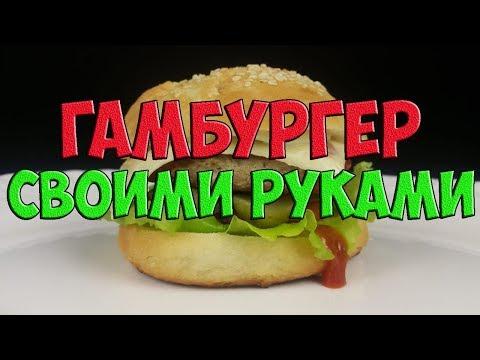 Крафт гамбургер своими руками пошаговая инструкция с рецептом в описании