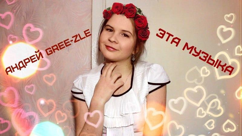 Лена Шулепова-Эта музыка(Андрей Grizz-lee cover)