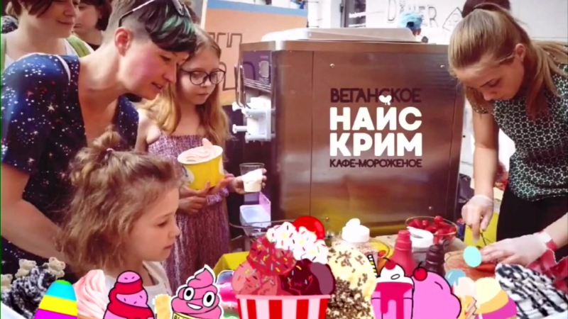 НАЙС КРИМ   Первое веганское кафе-мороженое