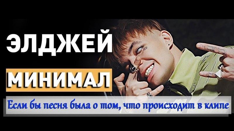 ЭЛДЖЕЙ - МИНИМАЛ - ЕСЛИ БЫ ПЕСНЯ БЫЛА О ТОМ ЧТО ПРОИСХОДИТ В КЛИПЕ 11 - YAVOR production