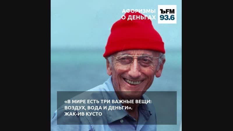 ЪFM. Афоризмы о деньгах (Жак-Ив Кусто и Альбер Камю)