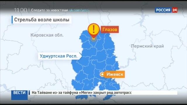 Новости на «Россия 24» • Студент расстрелял школьников из пневмата. Мальчик ранен в лицо