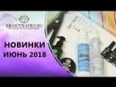 Новинки сайта Krasotkapro, июнь 2018