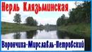 Поход по реке Нерль Клязьминская Одиночный сплав на байдарке по Нерли от ГЭС Ворончиха часть 6
