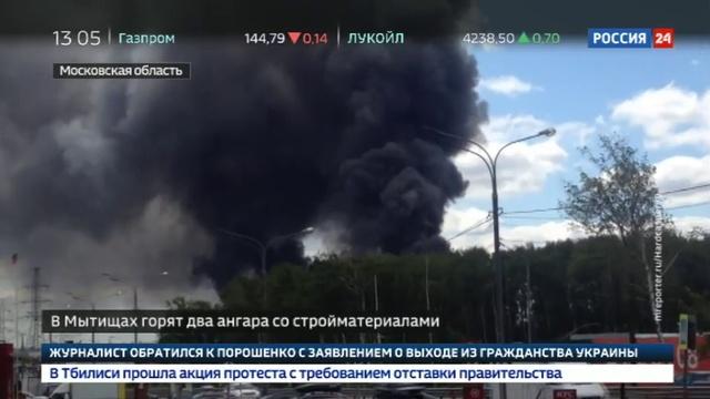 Новости на Россия 24 • В подмосковных Мытищах тушат крупный пожар