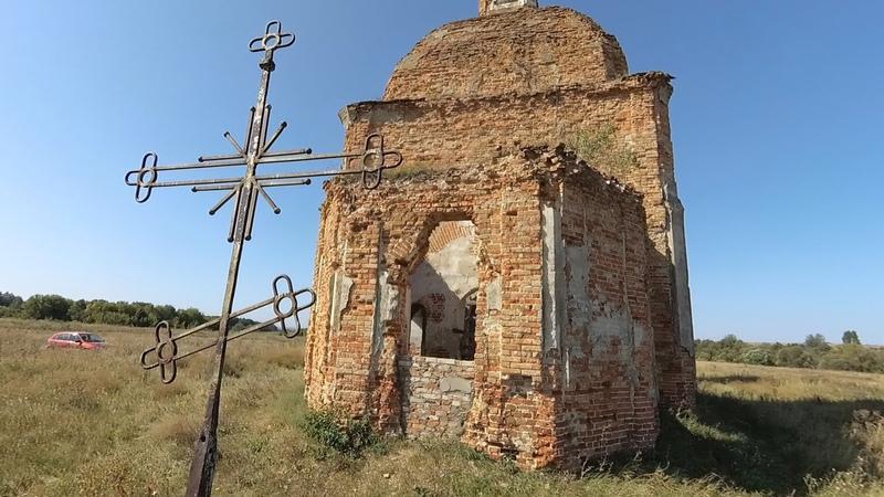 Разрушенная церковь у оскольского водохранилища
