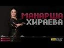 😍 Манарша Хираева Супер Песня Аварские Песни 2019 😍
