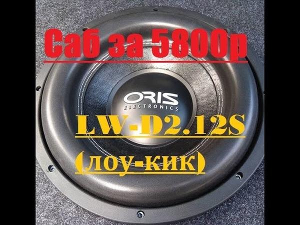 НОВИНКА Oris Electronics LW-D2.12S ЗАМЕР dB