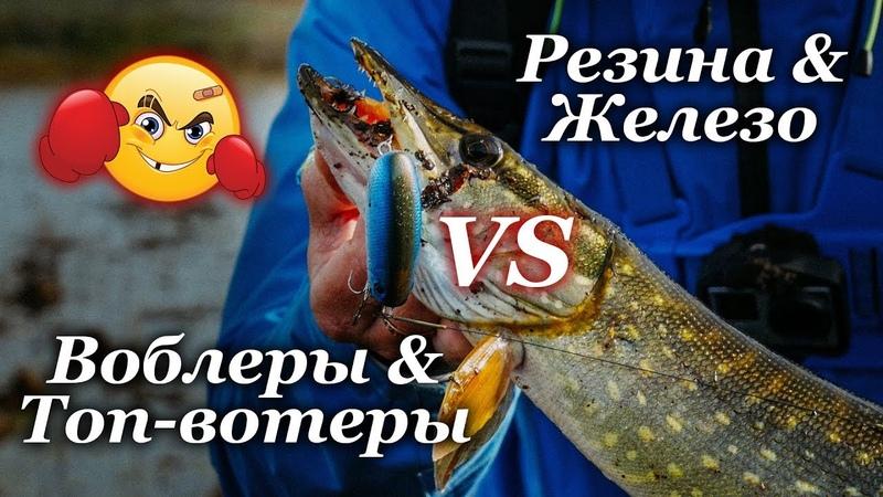 Воблеры и Топ-вотеры VS Резина и Железо. КТО ПОЙМАЕТ БОЛЬШЕ? - Fishing Today