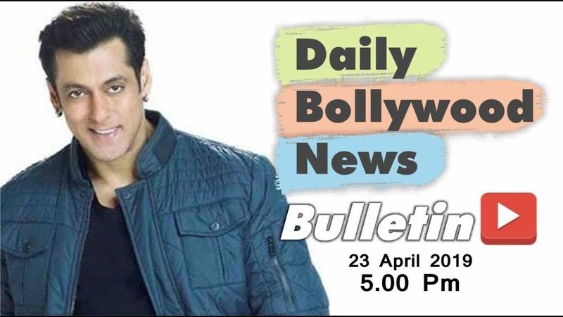 Latest Hindi Entertainment News From Bollywood | Salman Khan | 23 April 2019 | 05:00 PM