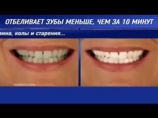 White Light - Система Отбеливания Зубов White Light ТОП
