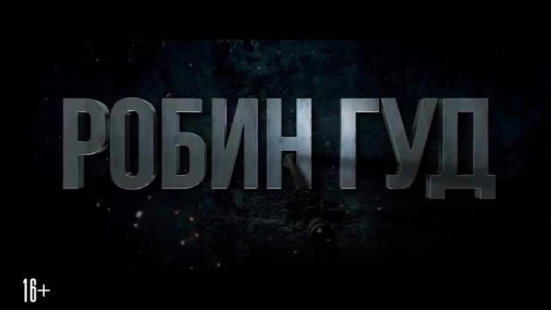 Робин Гуд: Начало (2018) - Русский трейлер
