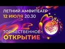 Церемония открытия XXVII Международный фестиваль Славянский базар в Витебске 2018. Полная версия