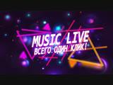 Music Live - Добрый Юмор Молодежная музыка только у нас! С НАСТУПАЮЩИМ 2019 ГОДОМ!