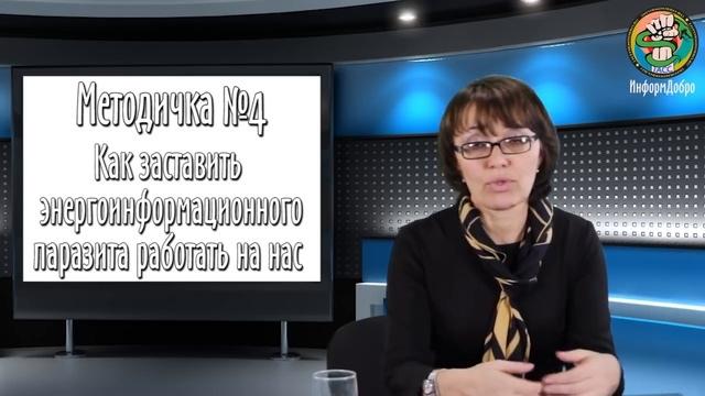 Ирина Пелихова. Как заставить, энергоинформационного паразита работать на нас