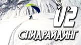 Спидрайдинг V2 speedriding, speedflying, спидфлаинг, параплан, парашют, кайт, лыжи, фрирайд