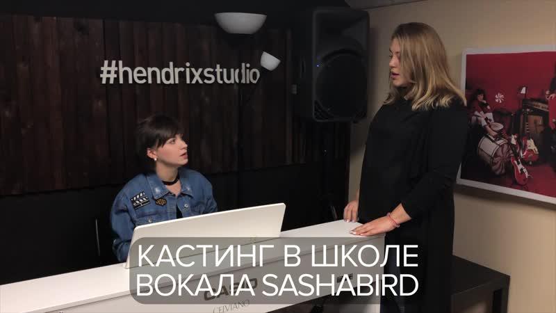 Приходи на кастинг в школе вокала SASHA BIRD! Москва, 4 и 6 марта!