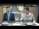 Новости на Россия 24 • Асад поблагодарил Владимира Путина и российских военных за спасение Сирии