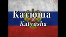 Ruske Pesme Катюша Katyusha Tekst