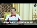 Президент Туркмении сочинил рэп и зачитал вместе с внуком