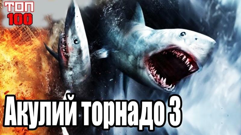 Акулий торнадо 3/Sharknado 3: Oh Hell No! (2015).Трейлер ТОП-100 Фэнтези.