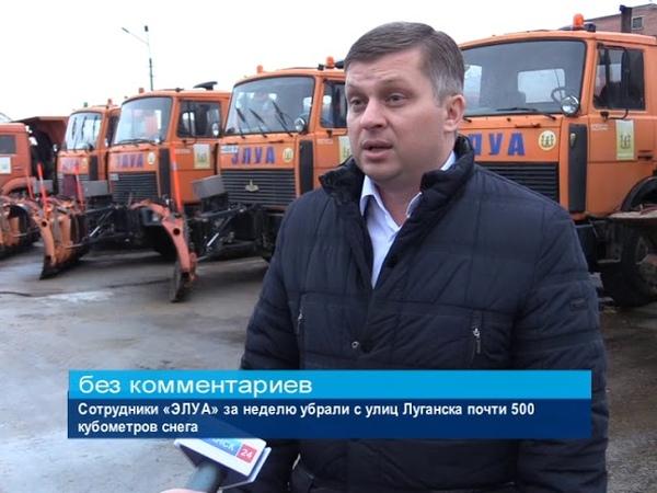 ГТРК ЛНР. Сотрудники «ЭЛУА» за неделю убрали с улиц Луганска почти 500 кубометров снега