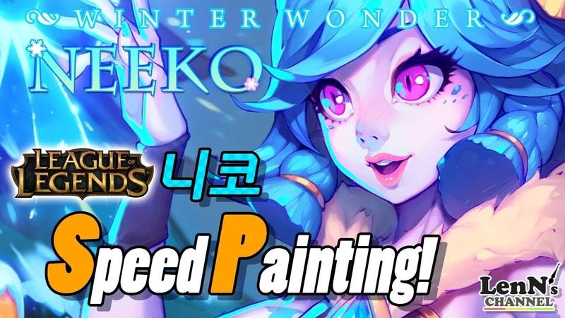 리그오브레전드 니코 팬아트 일러스트 스피드페인팅 League of Legends Neeko Fanart Illust SpeedPaint