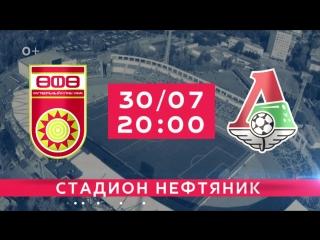 Уфа – Локомотив 30 июля 2018