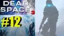 ►Dead Space 3►Прохождение►Глава № 9►'' Вперед ''.