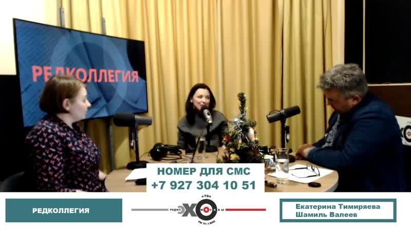 «Редколлегия» Екатерина Тимиряева, Шамиль Валеев. Смог в Сибае; башкирская журна