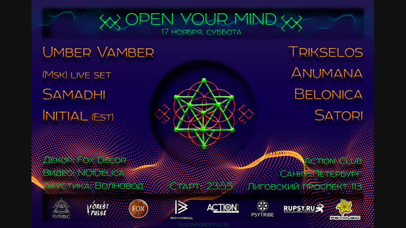 17.11.18 - OPEN YOUR MIND@Forest Pulse