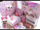 Домик для куколок ЛОЛ с настоящей кроватью и светом.