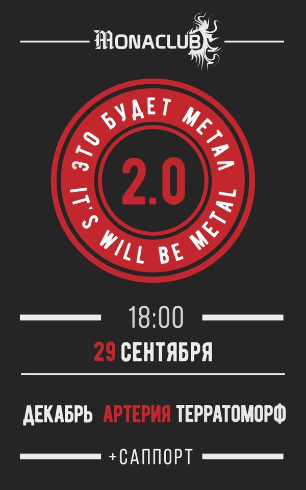 "29.09 – Фестиваль ""Это Будет Метал 2.0"" – Monaclub, Мск"