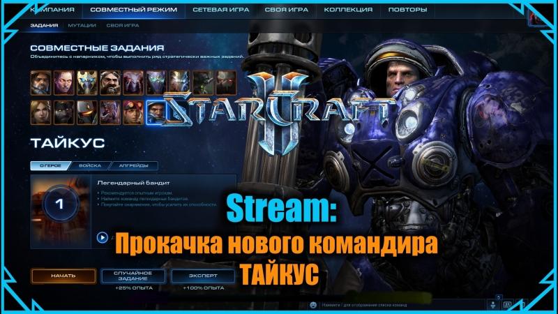 Стрим StarCraft II Тайкус в Совместном режиме