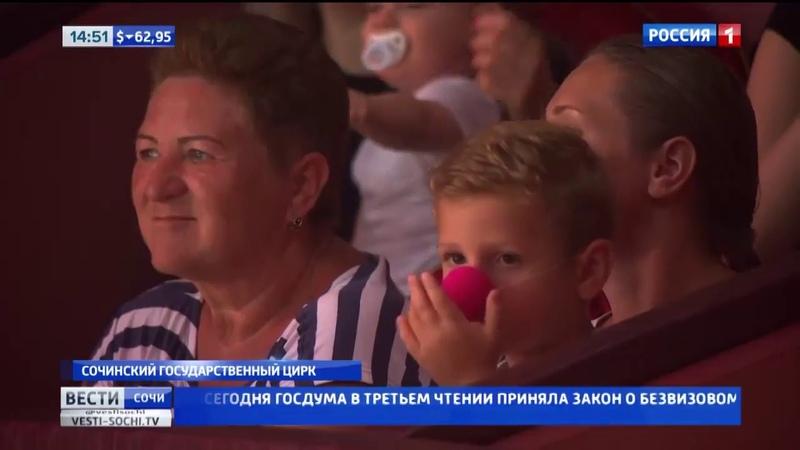 В Сочи продолжаются гастроли Королевского цирка (2018) HD