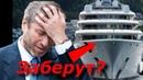 У чиновников и олигархов друзей Путина заберут все