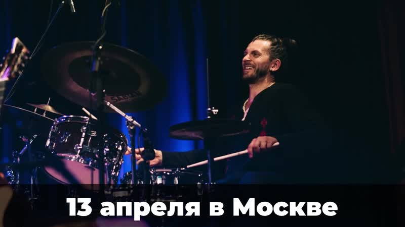 Квартет Бодека в Москве