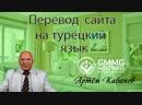 GMMG Holdings Перевод сайта на турецкий язык