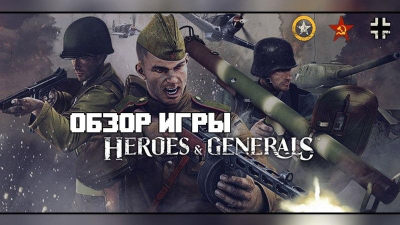 Heroes Generals / Обзор игры от DreamcastFANpro
