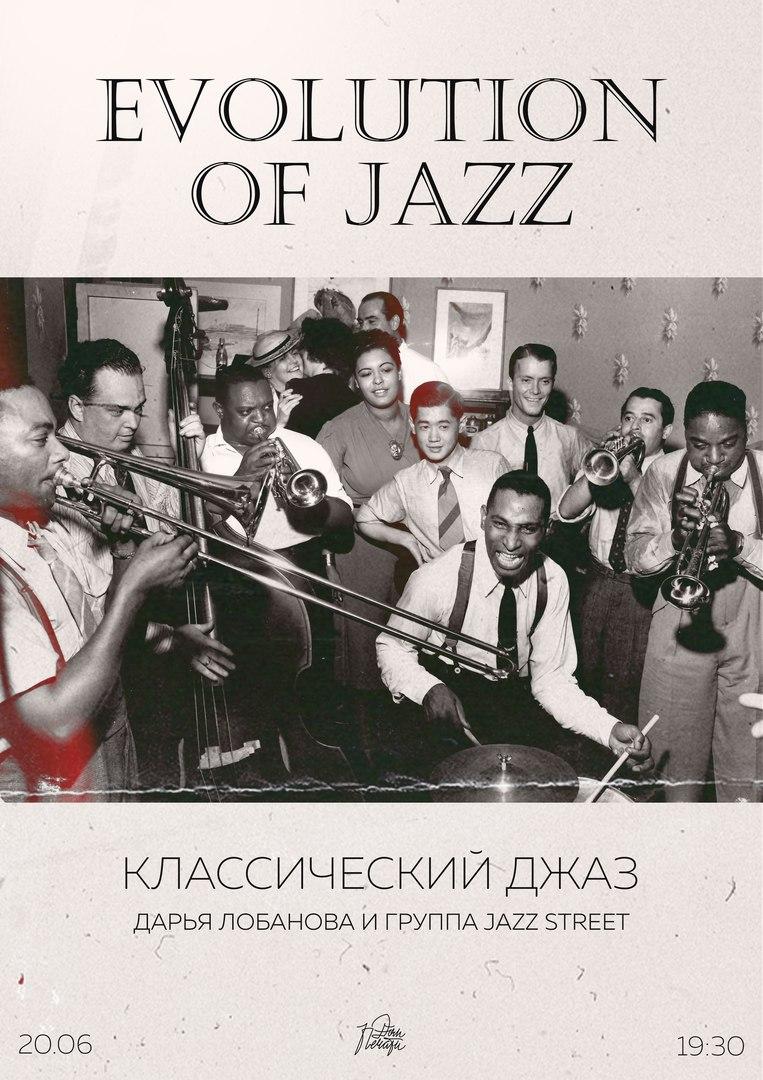 Афиша Тюмень 20.06 // Evolution of Jazz