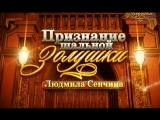 Людмила Сенчина. Признание шальной Золушки (Суперстар 2010)