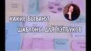 Анастасия Рыкова Какие бывают шаблоны для лэпбуков
