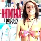 Антитіла альбом І всю ніч (Radio Remix)
