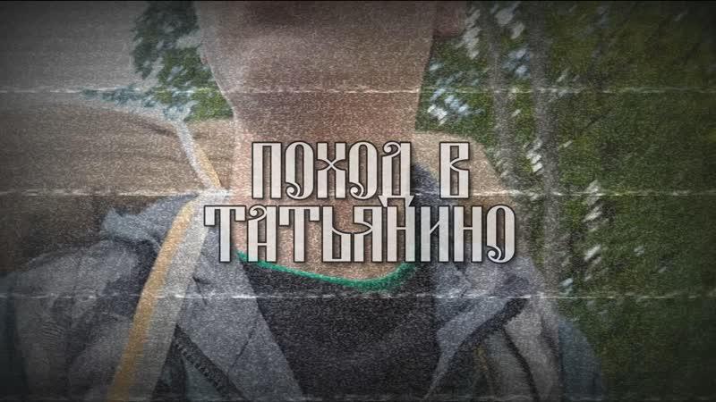 Поход в Татьянино (2-ой поход)
